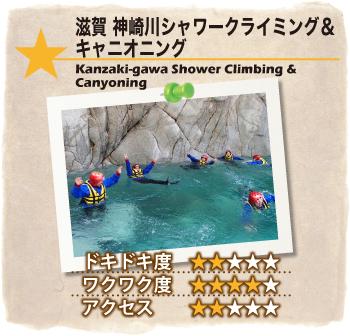 滋賀 神崎川シャワークライミング&キャニオニング
