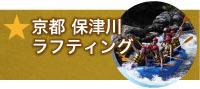 京都 保津川 ラフティング