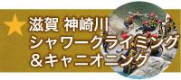 滋賀 神崎川 シャワークライミング&キャニオニング