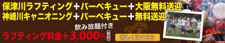 ラフティング+バーベキュー+大阪無料送迎プランも好評