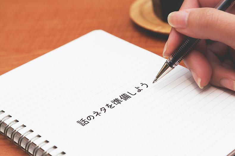 社会人サークルナッツベリー/女性にモテる会話術