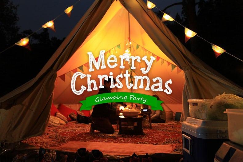 グランピングでクリスマスパーティー/社会人サークルNutsbery