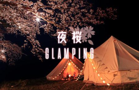 お花見グランピングBBQ/社会人サークルナッツベリー