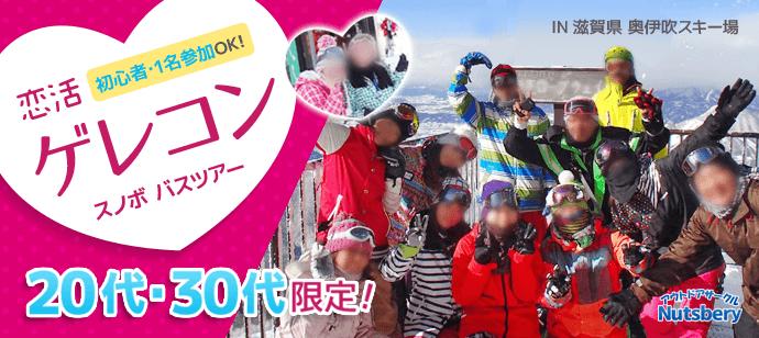 恋活スノーボード 合コン/社会人サークルナッツベリー