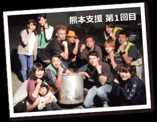kumamoto_top_image_photo002