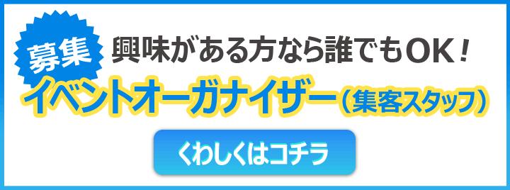 社会人サークルナッツベリー/イベントオーガナイザー集客スタッフ募集