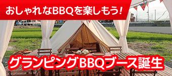 京都 保津川ラフティング 神埼川キャニオニング グランピングBBQプラン