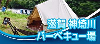 滋賀神埼川バーベキュー場