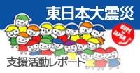 東日本大震災 支援活動