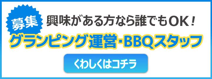 社会人サークルナッツベリー/キャンプ場・バーベキュー場・スタッフ募集