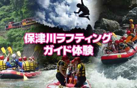 社会人サークルナッツベリー京都保津川ラフティングガイド体験