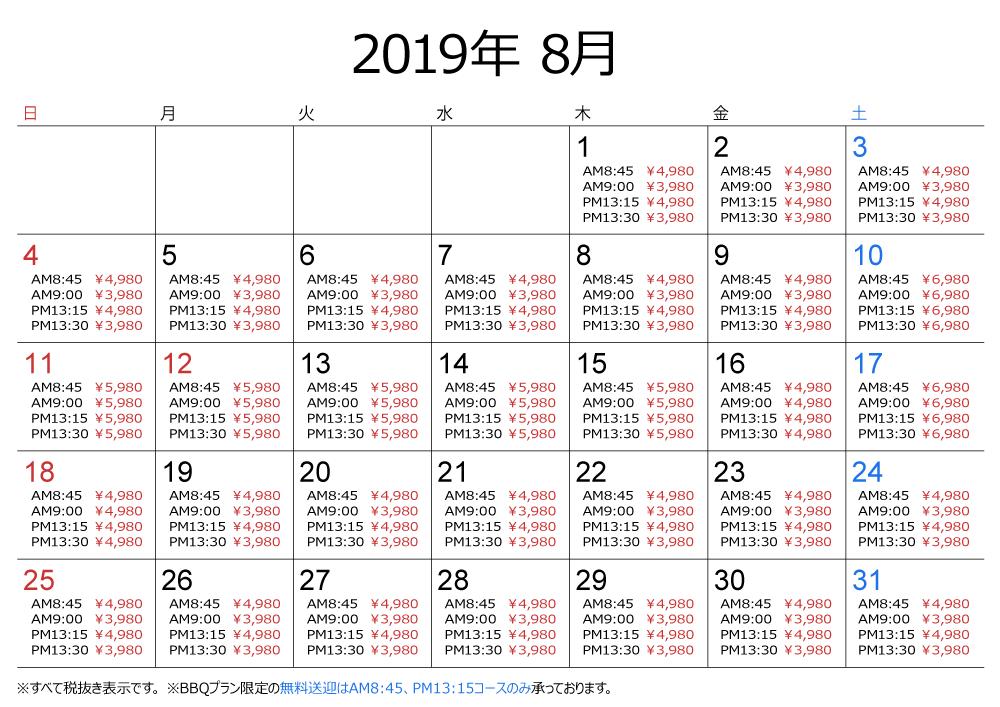 京都 保津川ラフティング 料金