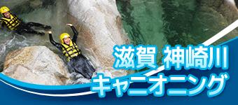 滋賀 神埼川キャニオニング